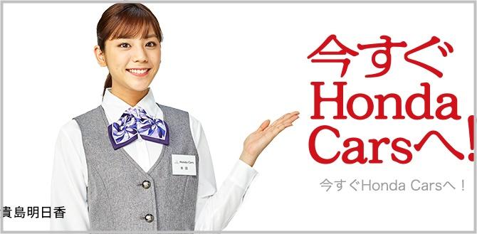 ホンダカーズ 近畿 CM かわいい 女優