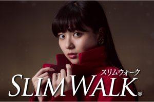 スリムウォーク CM 美人女優