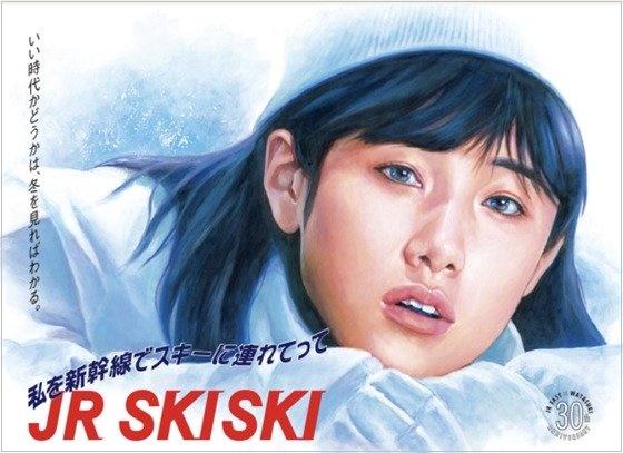 JRスキースキー CM 2017 2018 女優 誰