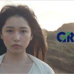 GROP CM 女優