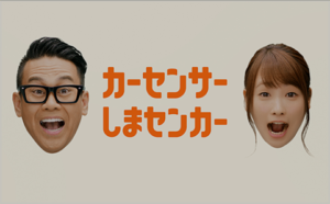 カーセンサー CM 女優 誰