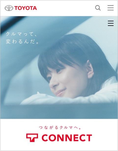 Tコネクト CM 車 女優