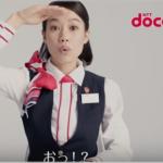関西ドコモ CM 女優 誰