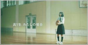 代々木ゼミナール CM バスケ 女優 誰