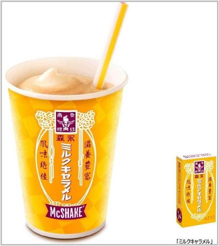 マックシェイク『森永ミルクキャラメル』CM
