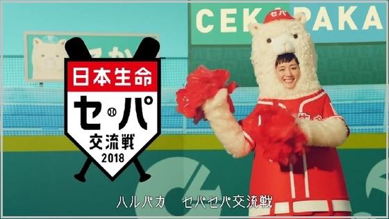 交流戦2018 CM アルパカ姿 女優 誰
